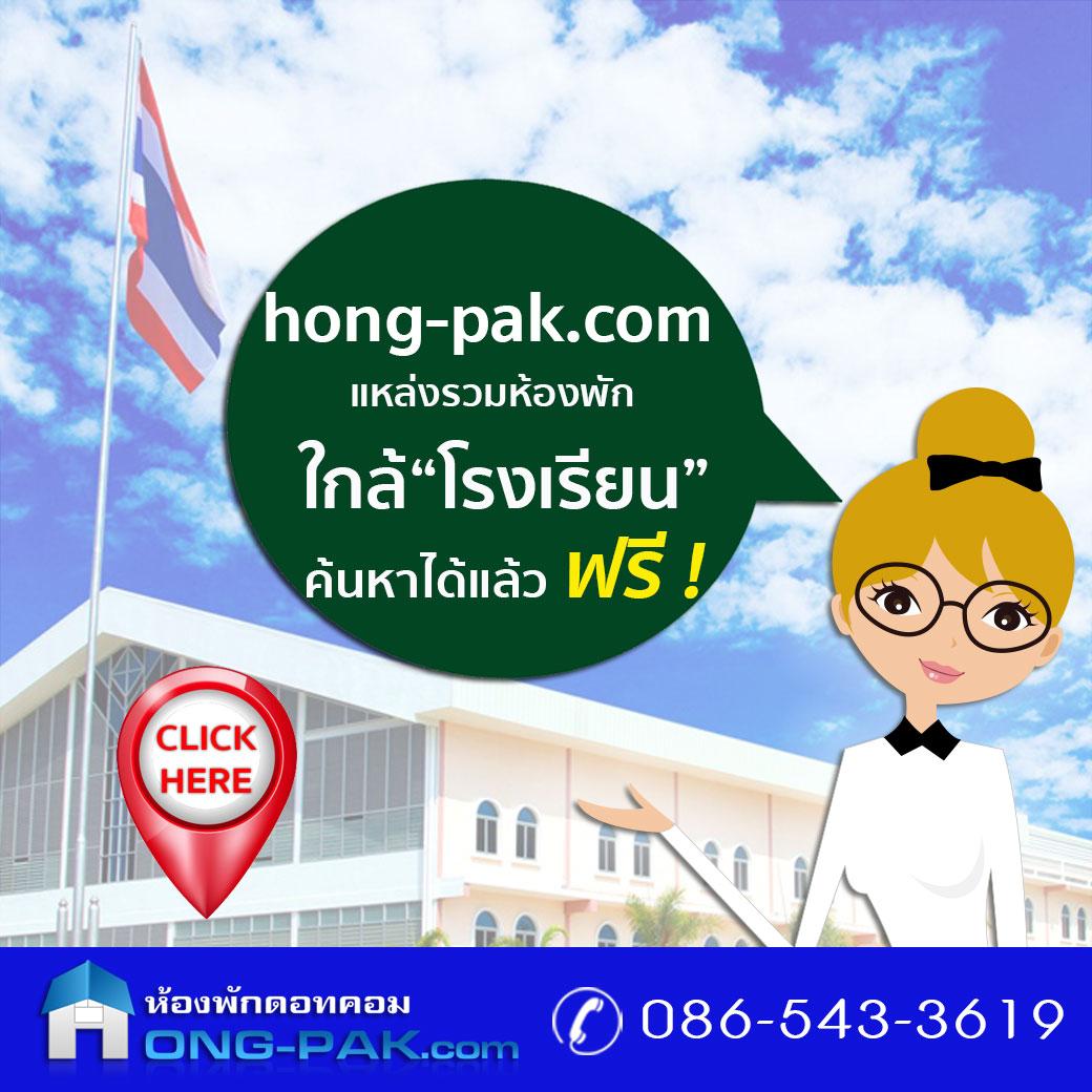 http://www.hong-pak.com/member_file/hong_pak/School.jpg